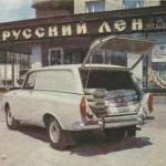 Москвич 433