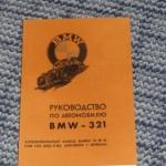 Руководство по автомобилю БМВ-321 / BMW 321