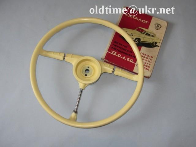 Продам для ГАЗ-21 Рули новодел.