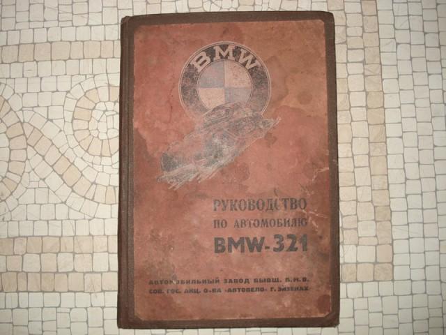 Оригинальная книжка по BMW-321