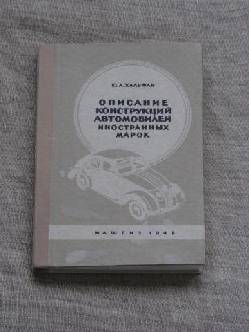 Хальфан Ю.А.Описание Конструкций Автомобилей Иностранных Марок.
