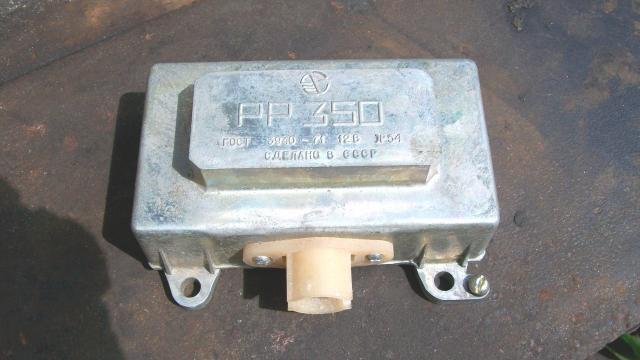 реле регулятор рр-350 для генератора г-250 ссср