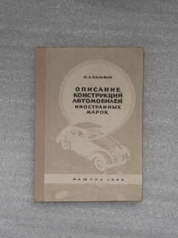 Хальфан Ю. А. Описание Конструкций Автомобилей Иностранных Марок