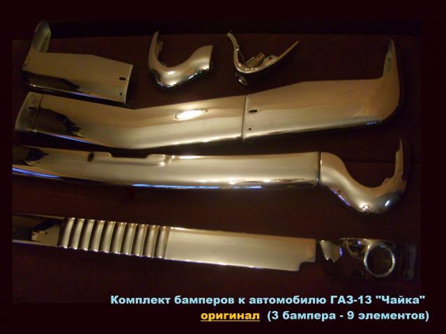 """Комплект бамперов ГАЗ-13 """"Чайка"""""""